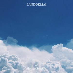 ดาวน์โหลดและฟังเพลง ฟ้า (Homie Session) พร้อมเนื้อเพลงจาก LANDOKMAI