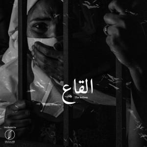 Album El Kaa (Explicit) from Moka El Hawy