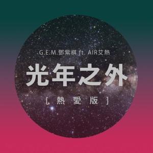 G.E.M. 鄧紫棋的專輯光年之外 (熱愛版) [feat. 艾熱]