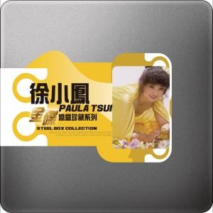 Steel Box Collection - Paula Tsui 2008 徐小凤