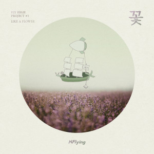 FLY HIGH PROJECT #1 'LIKE A FLOWER' 2018 N.Flying