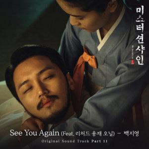 白智英的專輯See You Again (feat. Richard Yongjae O'Neill)