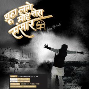 Album Jhootha Laage Mohe Tera Sansaar from Vijay Golecha
