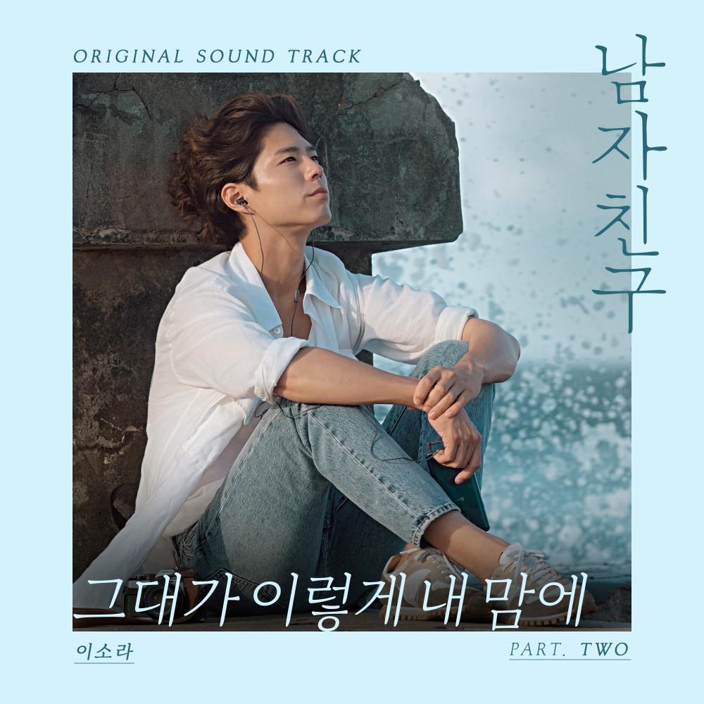 Into My heart (Instrumental) 2018 Lee Sora