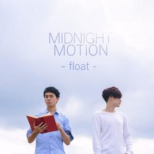 อัลบั้ม Float