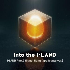 Into the I-LAND dari I-LAND