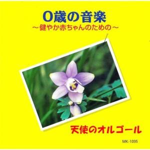 Angel's Music Box的專輯Music box 0-year-old music