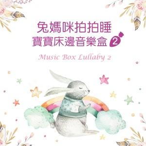 宝宝床边音乐盒的專輯兔媽咪拍拍睡.寶寶牀邊音樂盒 2