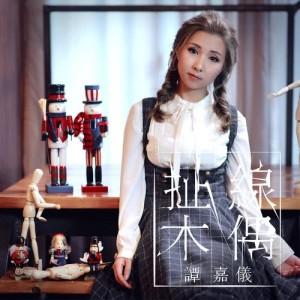 譚嘉儀的專輯扯線木偶