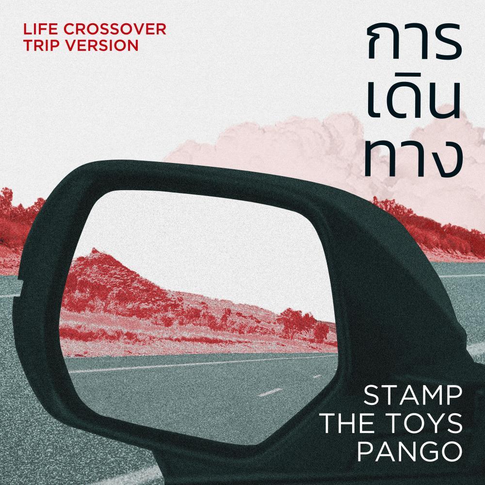 ฟังเพลงอัลบั้ม การเดินทาง (Life Crossover Trip Version)