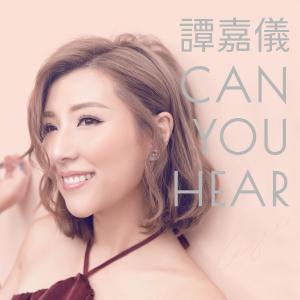 收聽譚嘉儀的Can You Hear (電視劇《白色強人》插曲)歌詞歌曲