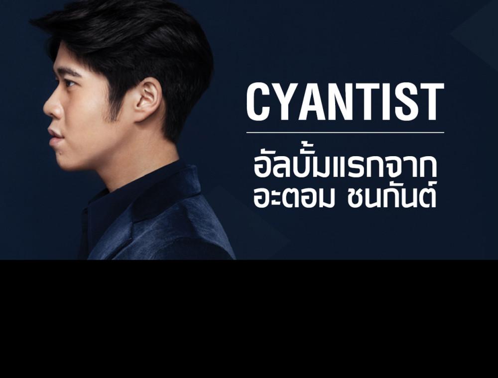 """CYANTIST"" อัลบั้มแรกจาก ""Atom ชนกันต์"" ที่มาจากแรงบันดาลใจจากเรื่องจริงทุกเพลง"