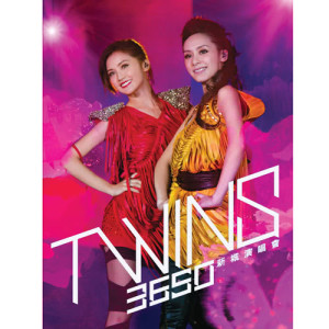 Twins的專輯TWINS 3650 新城演唱會