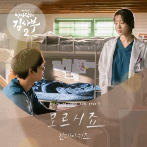 Album Dr. Romantic 2 OST Part.7 from Monday Kiz