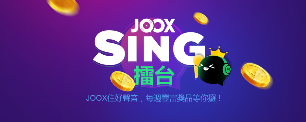 「JOOX Sing 擂台」名單公佈(24/10更新)