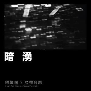 陳輝陽 x 女聲合唱的專輯暗湧