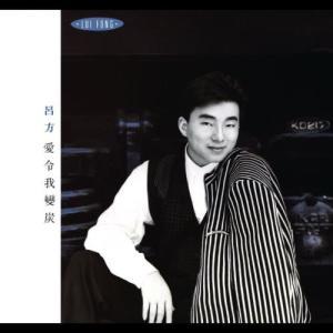 呂方的專輯愛令我變炭 (華星40經典金唱片)