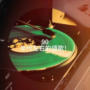 Album 90 年代左右的颂歌! from Les années 90