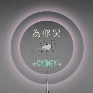 CYDNEY 欣怡的專輯為你哭