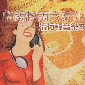 楊燦明的專輯梅蘭梅蘭我愛你