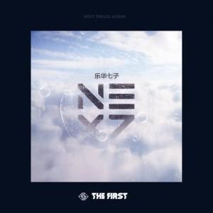 收聽樂華七子NEXT的On & On歌詞歌曲