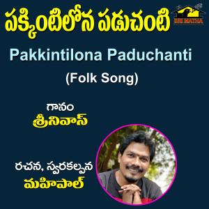 Album Pakkintilona Paduchanti from Srinivas