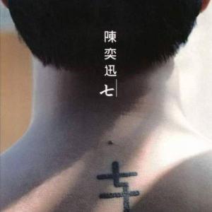 陳奕迅的專輯七