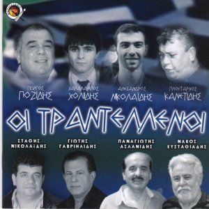 Listen to O horos ton maherion song with lyrics from Ploutarhos Kanetidis