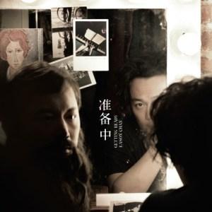 收聽陳奕迅的一個靈魂的獨白歌詞歌曲