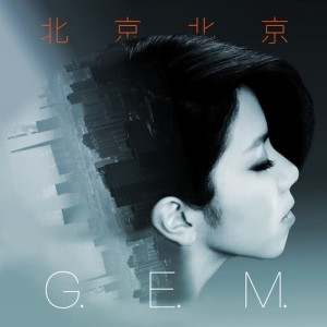 G.E.M. 鄧紫棋的專輯北京北京