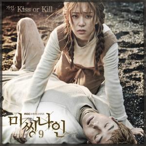 """孫佳仁的專輯Kiss or Kill (From """"MISSING 9"""")"""