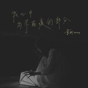 黃妍的專輯我心中尚未崩壞的部分