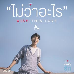 อัลบั้ม ไม่ว่าอะไร (WISH THIS LOVE) - Single