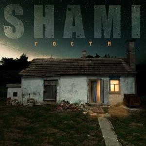 гости (Explicit) dari Shami