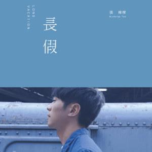 Album Nicholas Long Vacation from 张栋梁