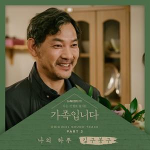 Album My Unfamiliar Family (Original Television Soundtrack), Pt. 3 from 길구봉구