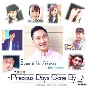 翁烔玉的專輯翁烔玉與他的朋友 -『我懷唸的,那些日子』