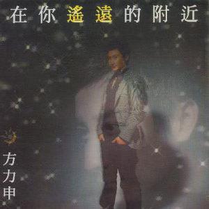 Album Zai Ni Yao Yuan De Fu Jin from 方力申