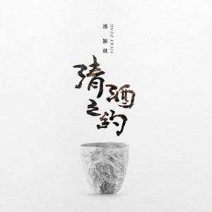 馮穎琪的專輯清酒之約
