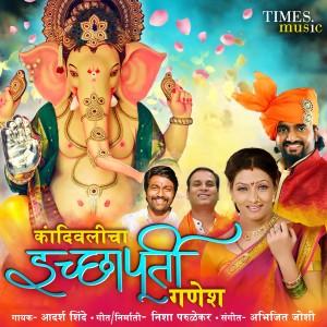 Album Kandivalicha Ichhapurti Ganesh - Single from Adarsh Shinde