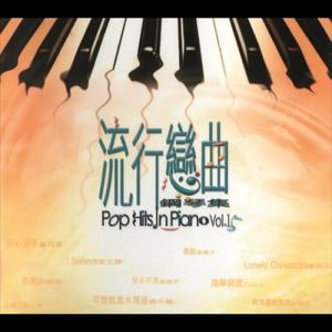 Liu Shin Lian Qu Gang Qin Ji Vol.1 2002 纯音乐