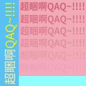 Album 超睏啊QAQ~!!!! from 洛天依