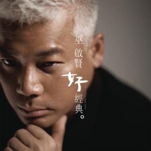 Album 好经典 from 巫启贤