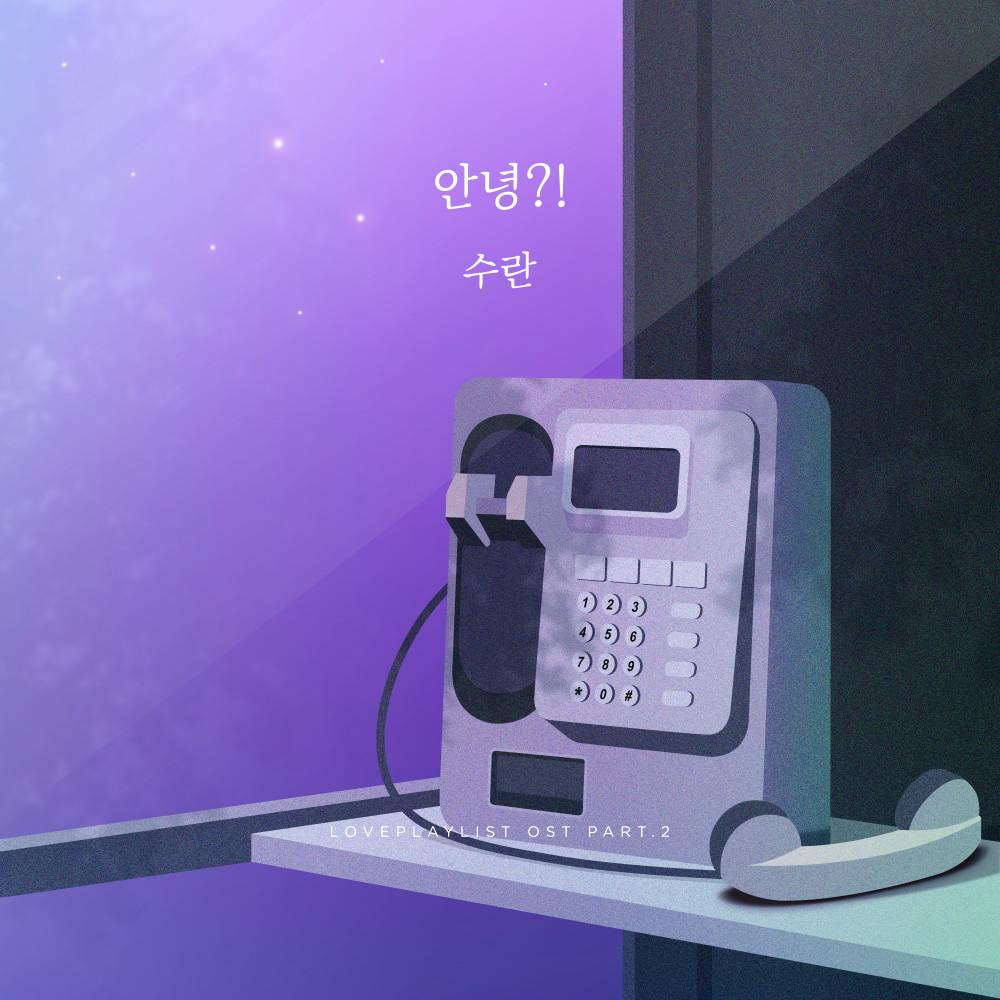 ฟังเพลงอัลบั้ม LOVE PLAYLIST 4 Part.2