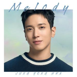 鄭容和的專輯Melody