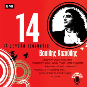 14 Megala Tragoudia 2006 Vasilis Kazoulis