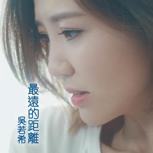吳若希的專輯最遠的距離 (電視劇《殺手》片尾曲)