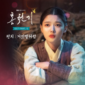 Album Lovers of the Red Sky OST Part.5 from PUNCH