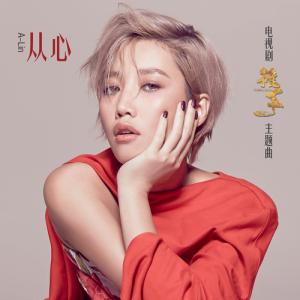 A-Lin的專輯從心 (電視劇《推手》主題曲)