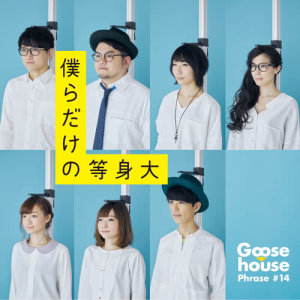 Bokuradakeno Toushindai - EP dari Goose house